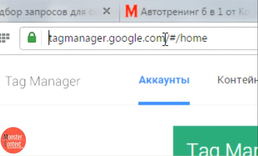 Google tag manager - Переходим в Google Tag Manager