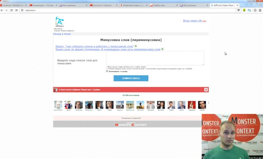 Переминусовка (перекрестная минусовка) ключей в Яндекс Директ - Переминусовка слов в AdPump.ru