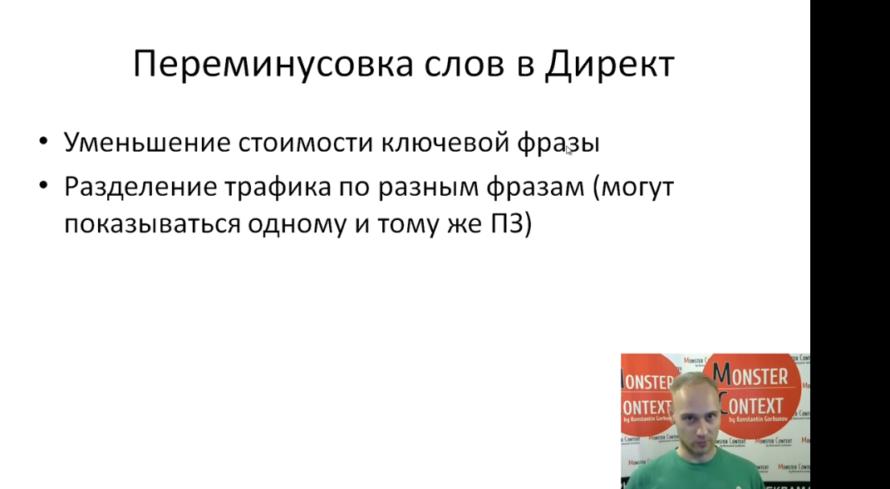 Переминусовка (перекрестная минусовка) ключей в Яндекс Директ - Переминусовка слов в Директ