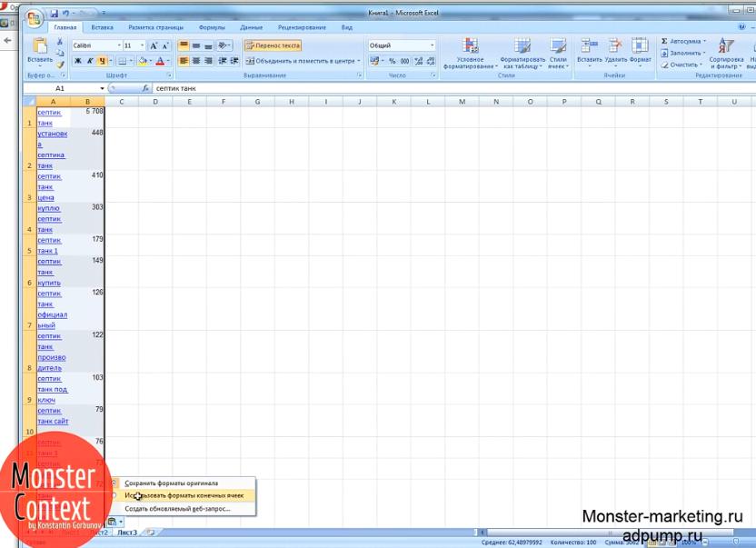 WorkShop #1- Директ. Подбор ключевых слов - Перенос ключевых фраз в Excel файл