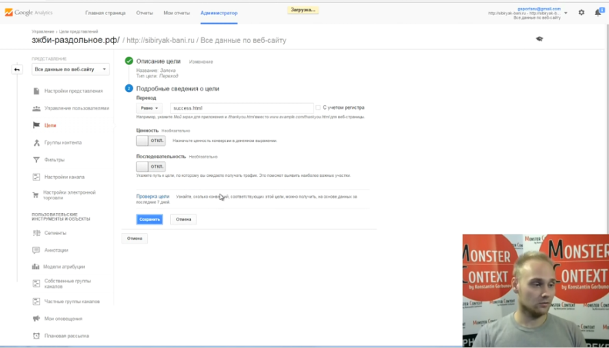 Как смотреть и анализировать статистику Google Analytics - Подробные сведения о цели