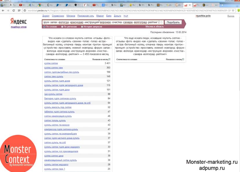 WorkShop #1- Директ. Подбор ключевых слов - Поиск новых минус слов