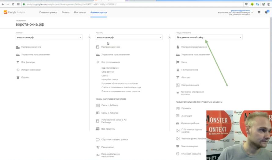 Как смотреть и анализировать статистику Google Analytics - Представление