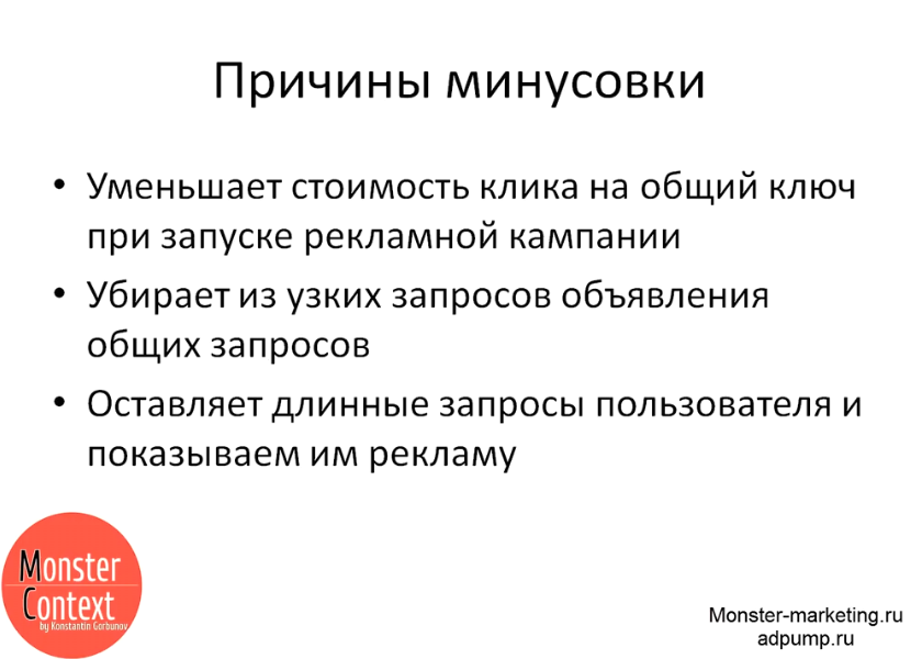 WorkShop #1- Директ. Подбор ключевых слов - Причины минусовки