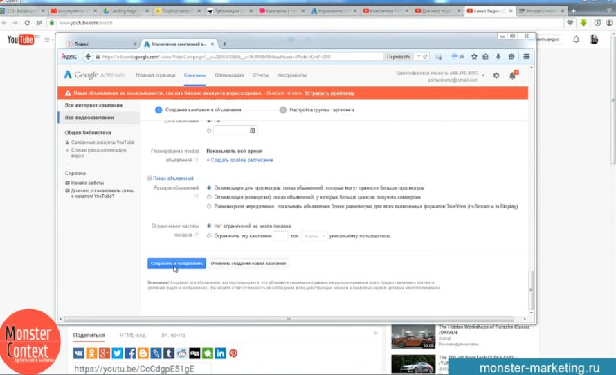 Google Adwords Видеореклама - Расширенные настройки
