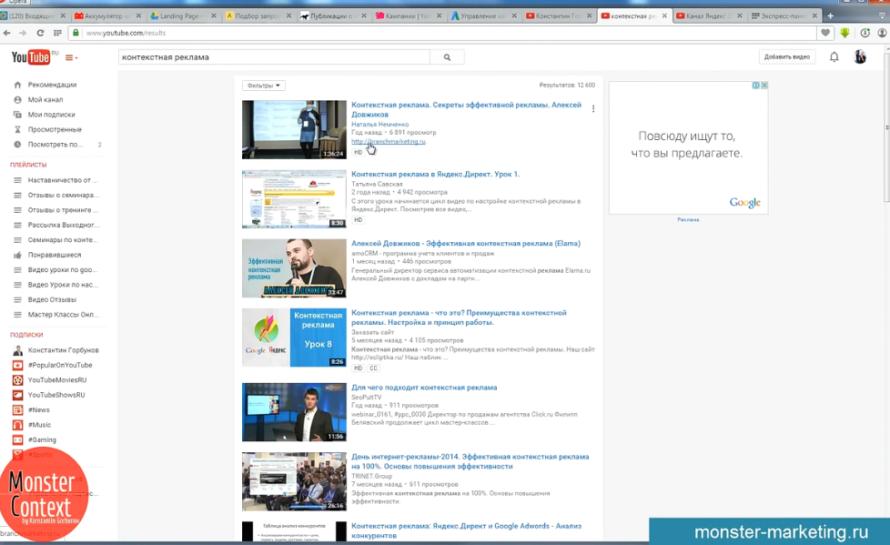 Google Adwords Видеореклама - Реклама в результатах поиска