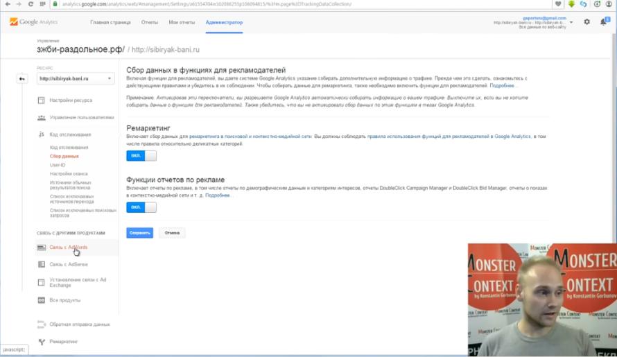 Как смотреть и анализировать статистику Google Analytics - Ремаркетинг