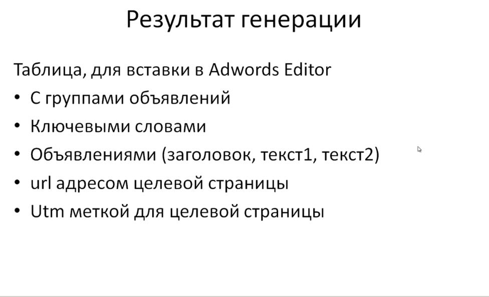 Генератор объявлений Adwords - Результат генерации объявлений