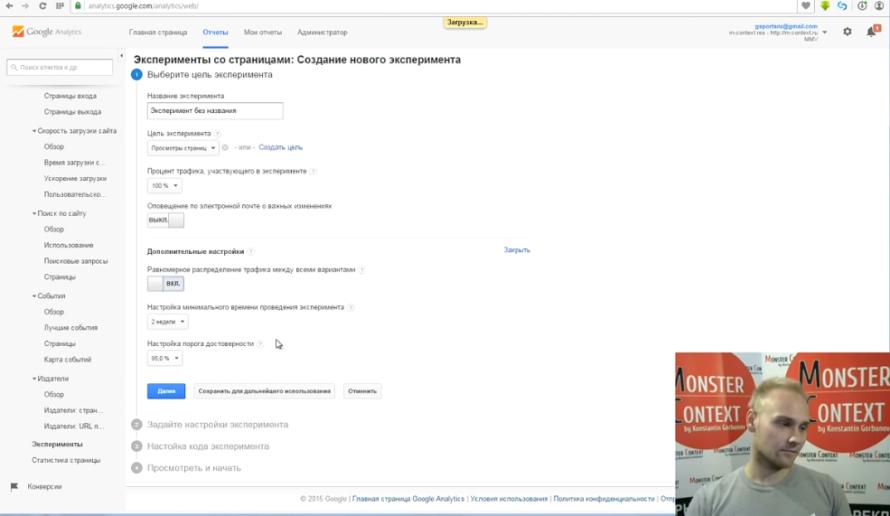 Как смотреть и анализировать статистику Google Analytics - Создание нового эксперимента