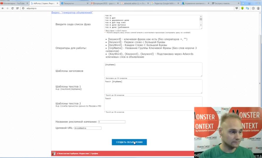 Google adwords editor - Создание объявления в сервисе AdPump