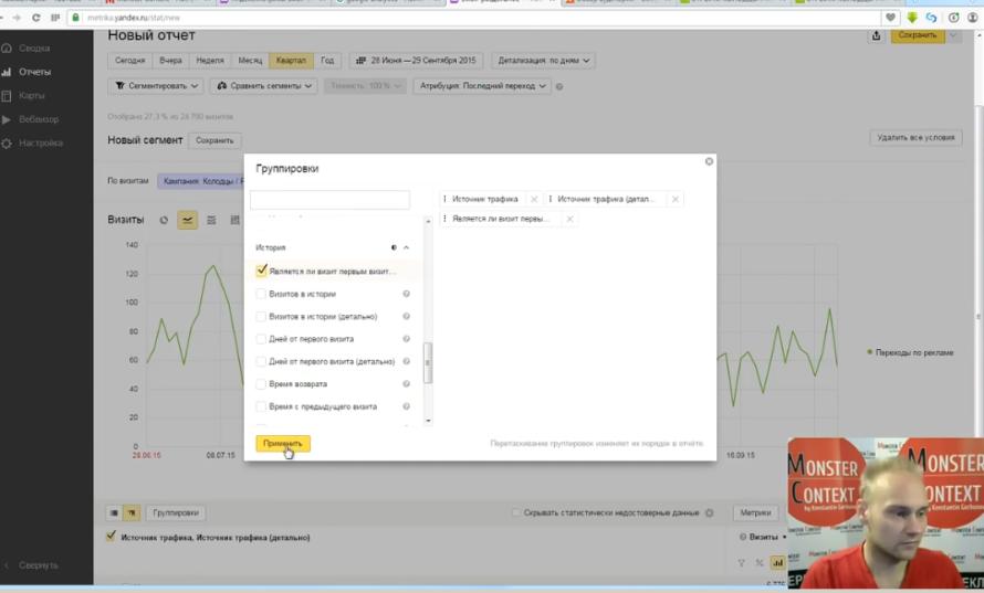 Аналитика Яндекс Метрики - Создание отчета во вкладке новые отчеты Яндекс Метрики 2.0
