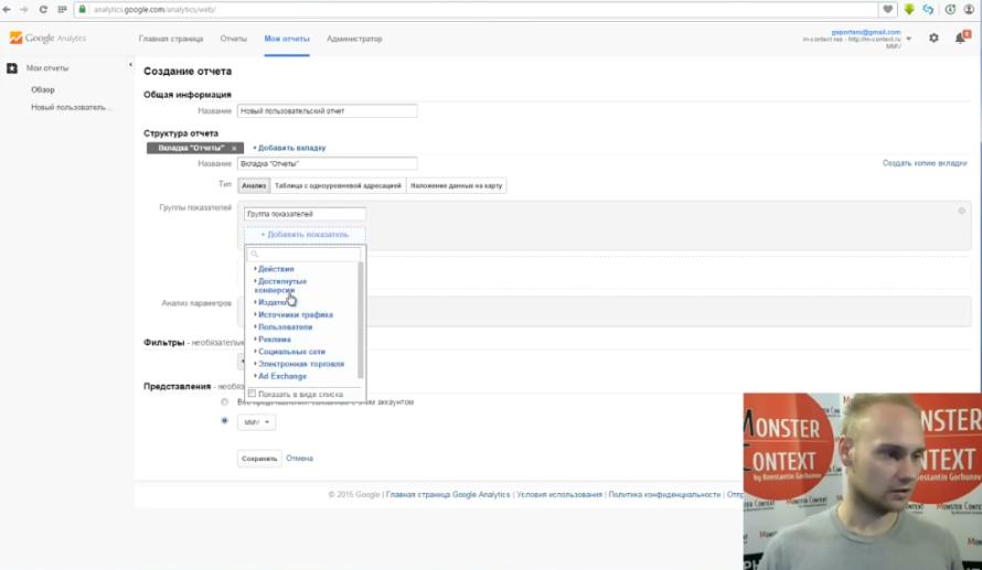 Как смотреть и анализировать статистику Google Analytics - Создание отчета