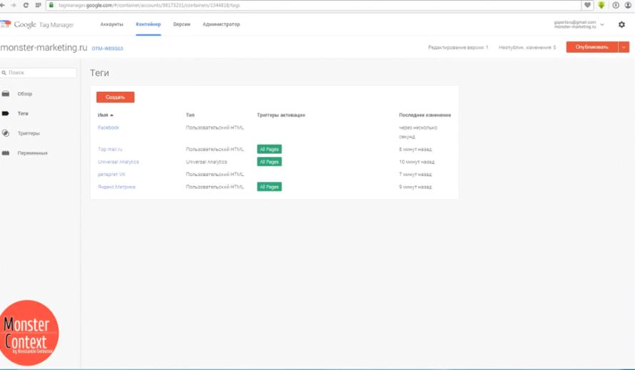 Google tag manager - Созданные теги