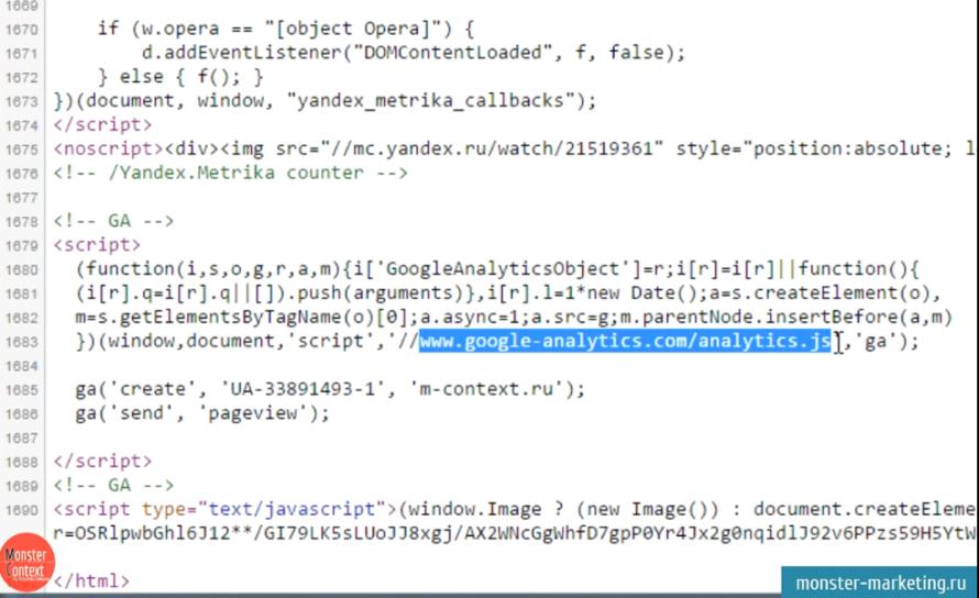 Настройка Google Analytics + цели - Ссылка на analytics. js показывает, что у вас установлен Universal Analytics