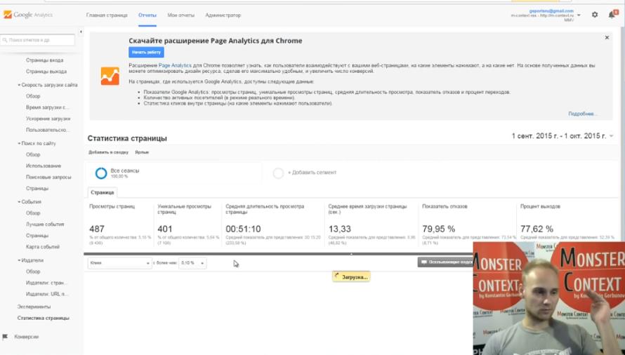 Как смотреть и анализировать статистику Google Analytics - Статистка страницы