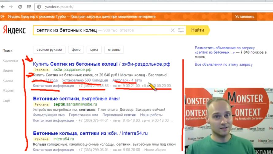 Быстрые ссылки в Яндекс Директ - Три быстрые ссылки