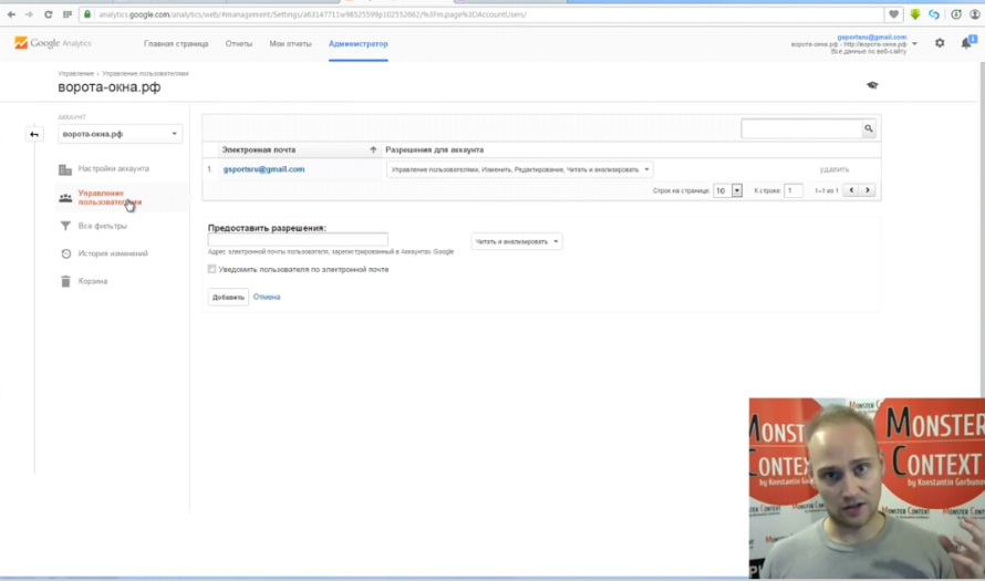 Как смотреть и анализировать статистику Google Analytics - Управление пользователями