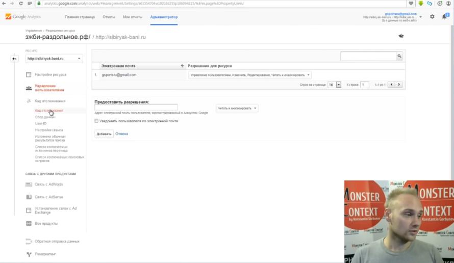 Как смотреть и анализировать статистику Google Analytics - Управление
