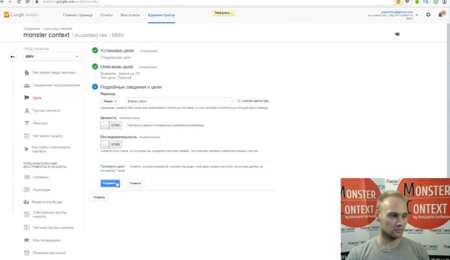 Как смотреть и анализировать статистику Google Analytics - Установка цели