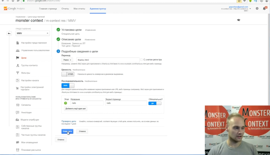 Как смотреть и анализировать статистику Google Analytics - Установка новой цели