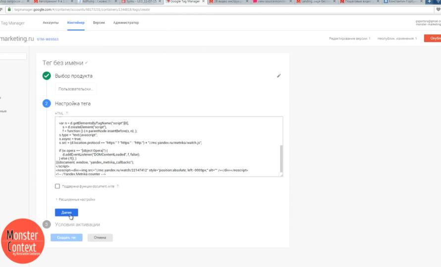 Google tag manager - Установка тега Яндекс Метрики