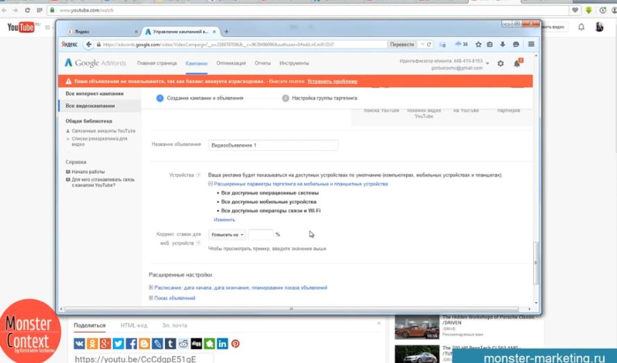 Google Adwords Видеореклама - Устройства