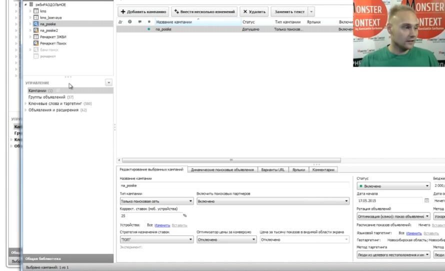 Google adwords editor - Вкладка кампании и общая библиотека в Google Adwords Editor