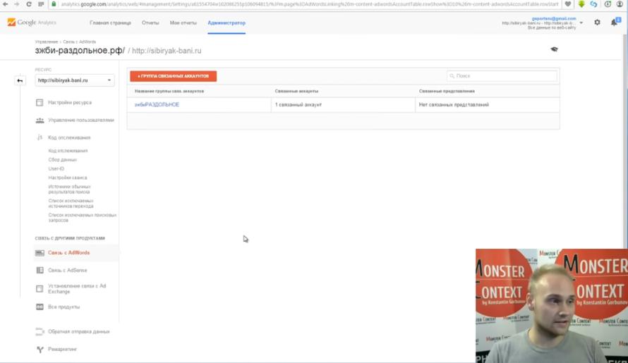 Как смотреть и анализировать статистику Google Analytics - Вкладка связь с AdWords