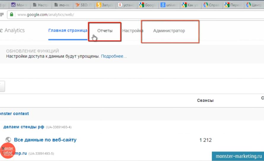 Настройка Google Analytics + цели - Вкладки администратор и отчеты в интерфейсе Google Analytics