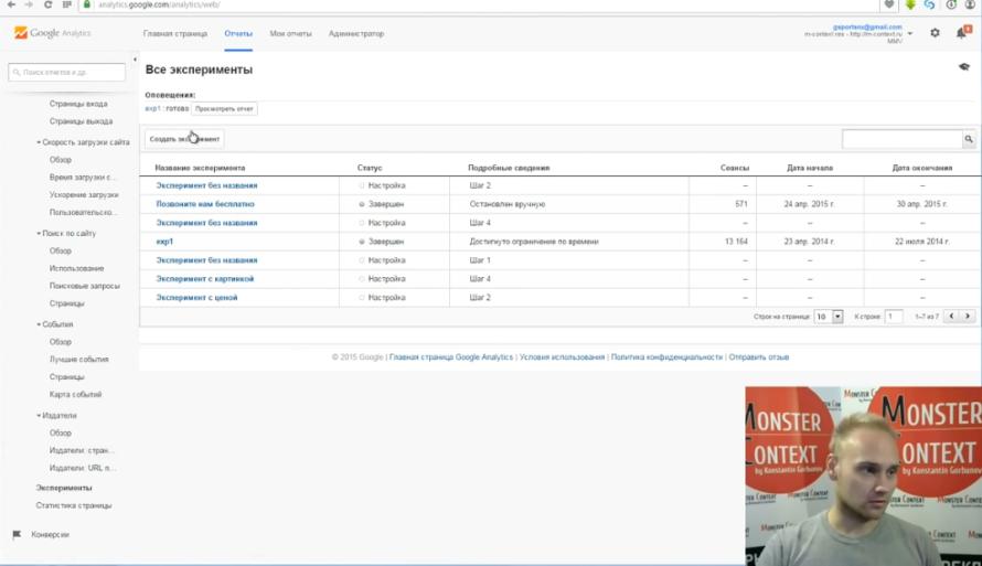 Как смотреть и анализировать статистику Google Analytics - Все эксперименты