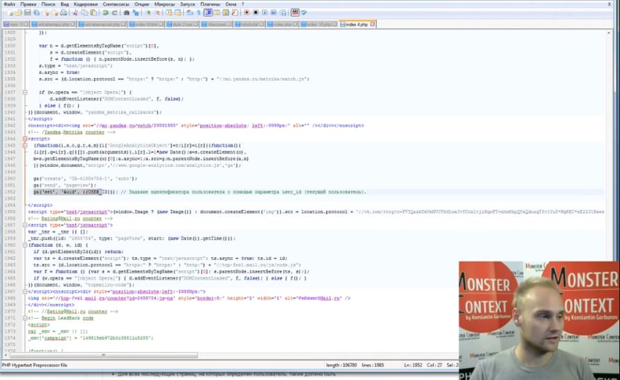 Как смотреть и анализировать статистику Google Analytics - Вставляем код User ID между тегами скрипта