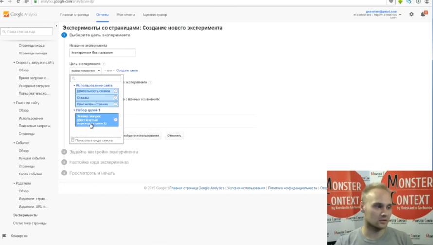 Как смотреть и анализировать статистику Google Analytics - Выбор цели эксперимента