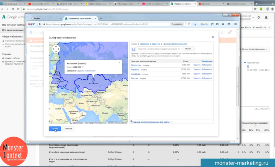Google Adwords Видеореклама - Выбор местоположения