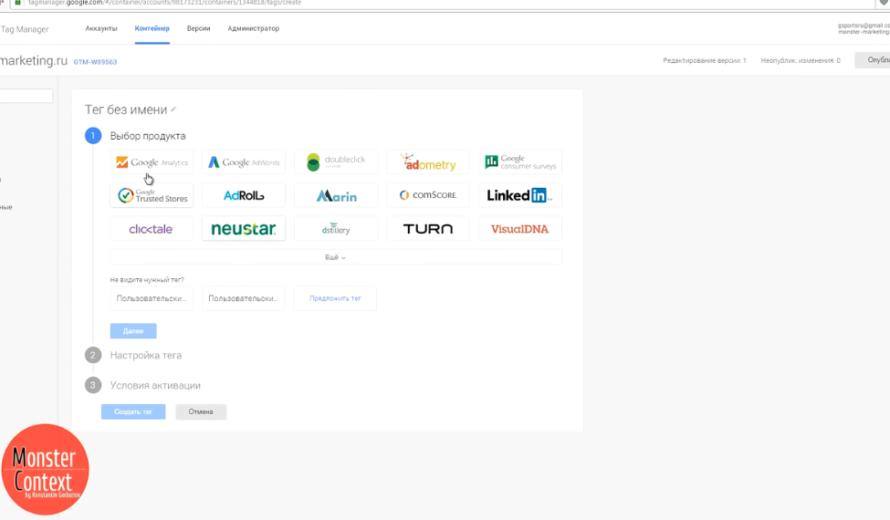 Google tag manager - Выбор тега для установки