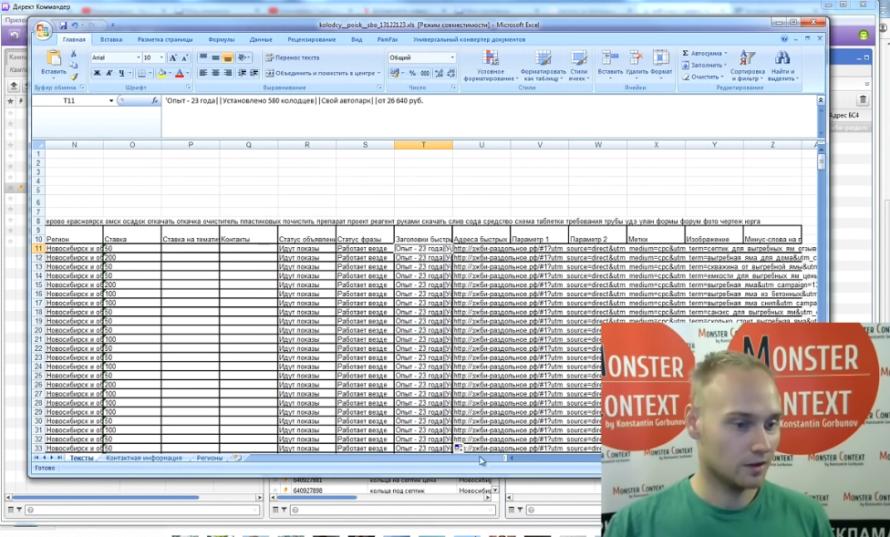 Быстрые ссылки в Яндекс Директ - Замена быстрых ссылок в Excel