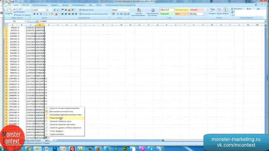 target.mail.ru / target.my.com - Добавление id к списку пользователей в Excel