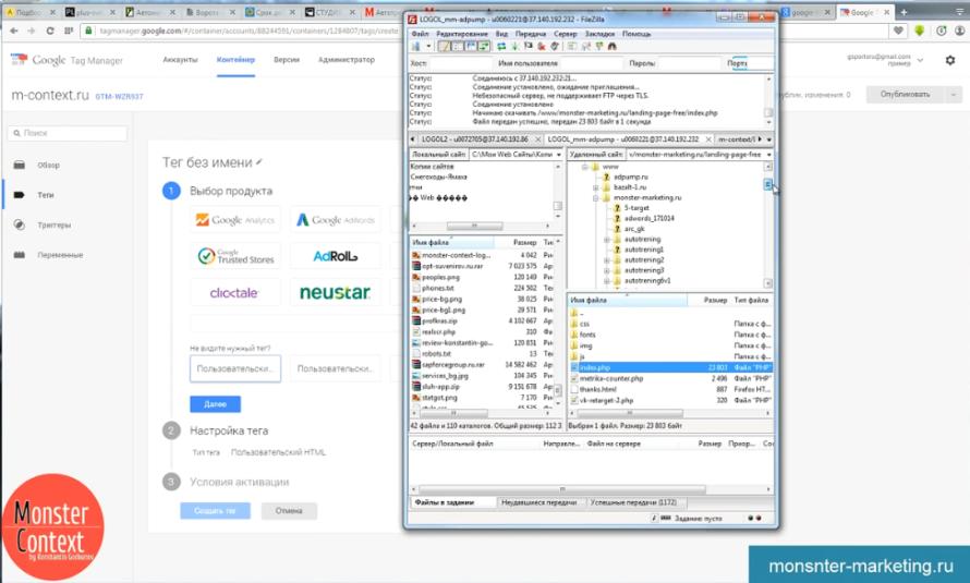 Установка счетчиков Analytics метрика targetVK top mail ru и google tag manager - Доступ к хостингу