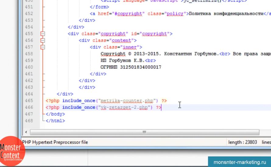 Установка счетчиков Analytics метрика targetVK top mail ru и google tag manager - Функция php iclude_once