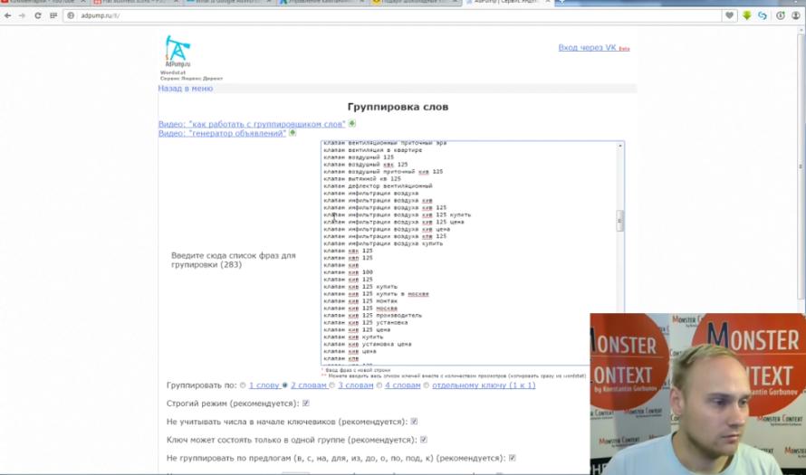 Экспорт кампаний из Директ в Adwords - Группировка слов в сервисе AdPump