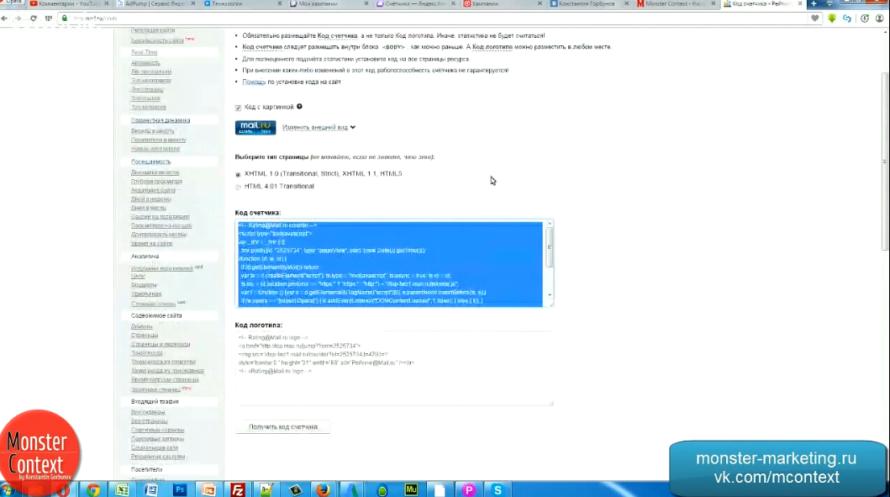 target.mail.ru / target.my.com - Код счетчика