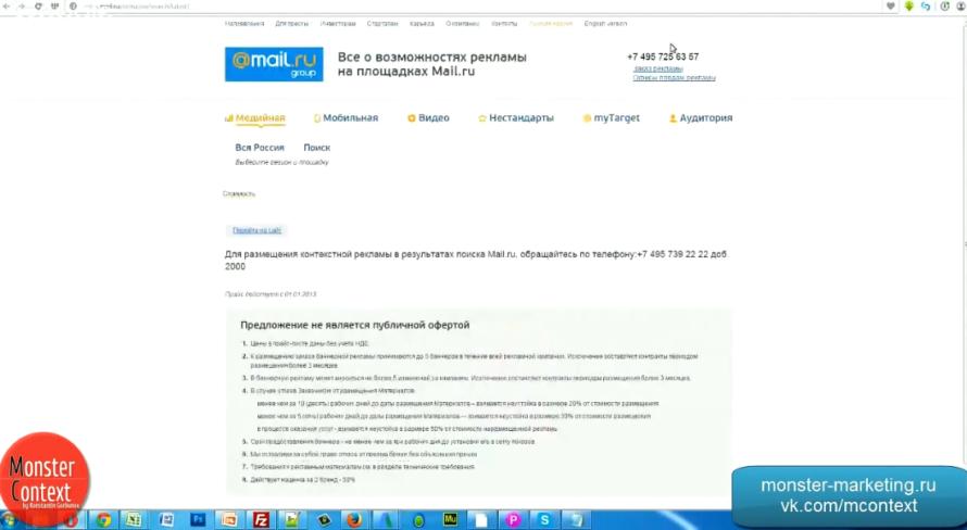 target.mail.ru / target.my.com - Медийная реклама mail.ru