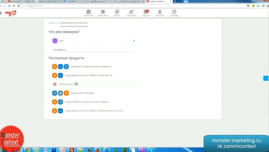 target.mail.ru / target.my.com - Начало создания новой кампании