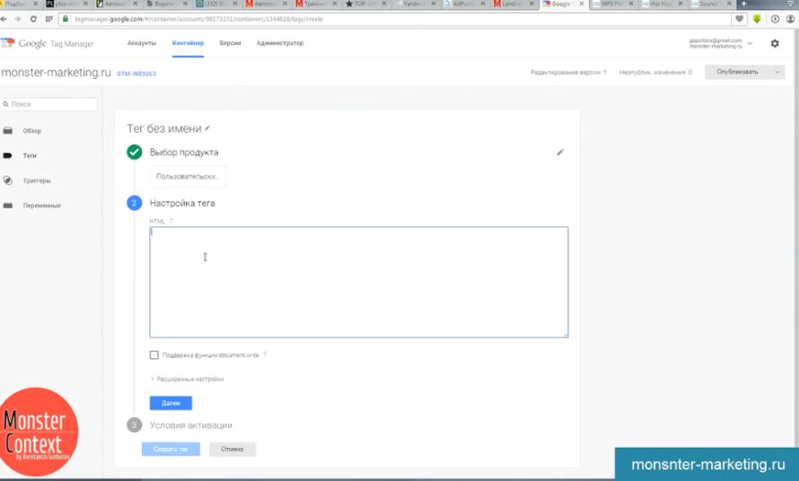 Установка счетчиков Analytics метрика targetVK top mail ru и google tag manager - Настройка тега