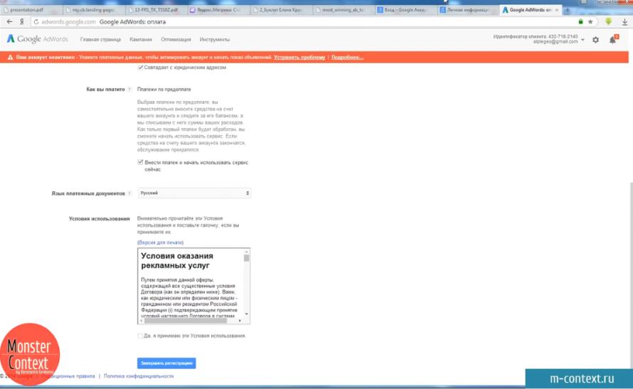 Как оплатить свою рекламную кампанию в google adwords - Оплата для индивидуального предпринимателя
