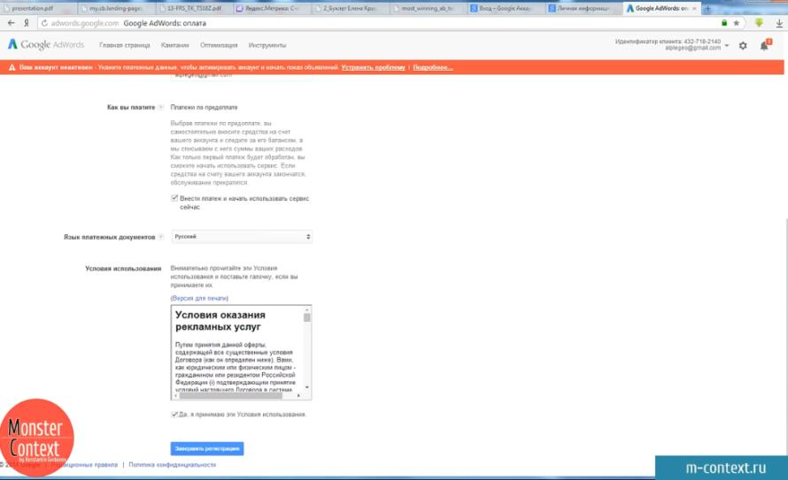 Как оплатить свою рекламную кампанию в google adwords - Оплата рекламной кампании для физического лица