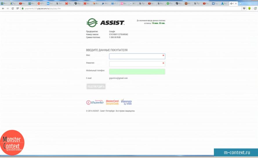 Как оплатить свою рекламную кампанию в google adwords - Оплата с помощью банковской карточки