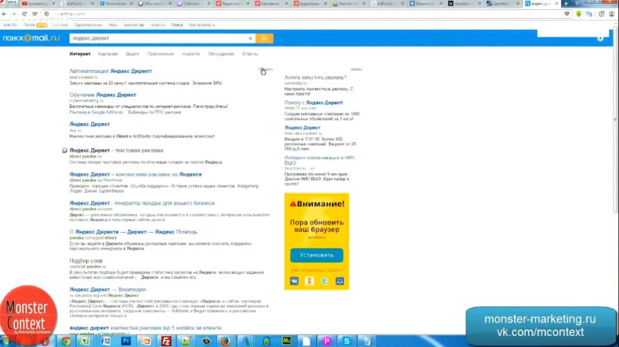 target.mail.ru / target.my.com - Отображение запроса в поиске mail.ru