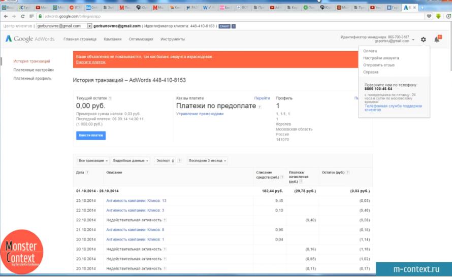 Как оплатить свою рекламную кампанию в google adwords - Перейти через настройки в оплату