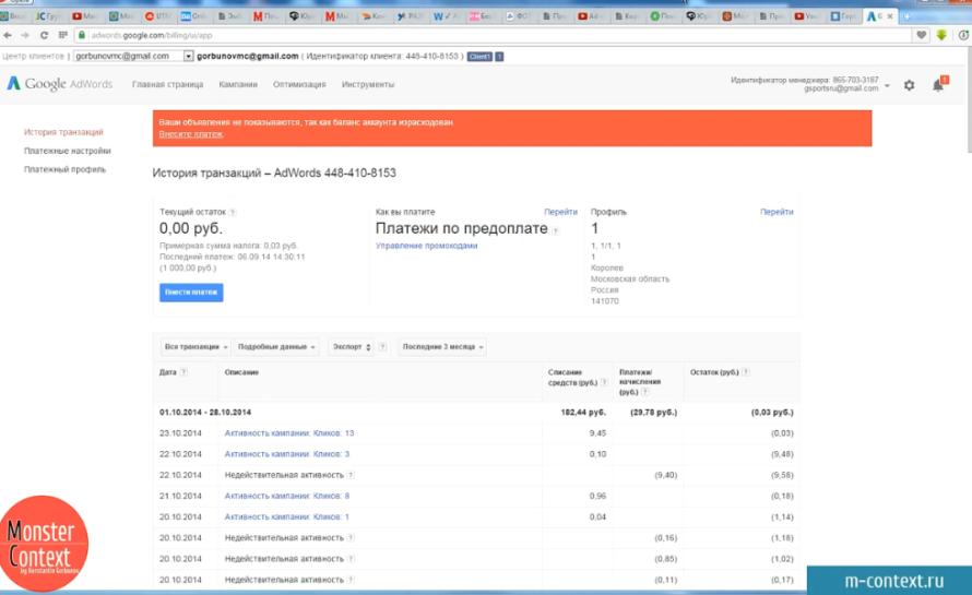 Как оплатить свою рекламную кампанию в google adwords - Платежная страница