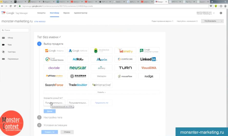 Установка счетчиков Analytics метрика targetVK top mail ru и google tag manager - Пользовательский тег